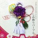 しめ飾りパープル 送料無料 迎春 正月 飾り しめ縄 玄関 花 リース ギフト プリザーブドフラワー