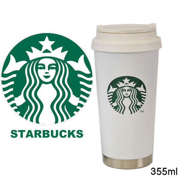 スターバックス(Starbucks)ロゴタンブラーマットホワイト350ml
