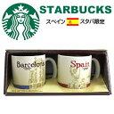 【海外限定】スターバックス STARBUCKS スタバ コーヒー☆マグカップ スペイン Spain バルセロナ Barcelona デミタスマグカップ エスプレッソ ロゴ 食器 陶器 限定 コップ ブランド クリスマス ハロウィン バレンタイン