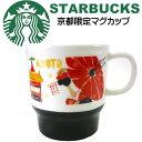 STARBUCKS スターバックス コーヒー スタバ☆日本限定 京都限定のマグカップ リニューアルデ