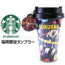 STARBUCKS スターバックス コーヒー スタバ☆日本限定 福岡限定のタンブラー リニューアルデ