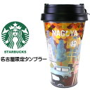 STARBUCKS スターバックス コーヒー スタバ☆日本限定 名古屋限定のタンブラー リニューアル