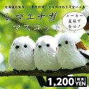 【メーカー直販】日本の動物 シマエナガ マスコット ぬいぐるみ