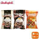 ショッピングアンブロ 【選べる3袋セットB】ambrosoli アンブロッソリー キャンディー 60g×3
