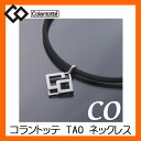 コラントッテ TAO necklace CO [コラントッテ] [period limitation] [free shipping] [club % OFF] [point double] [opening sale 1212] [02P17May13]