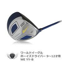 ワールドイーグル YY-B ボーイズ ドライバー [フェアウェイウッド兼用]【9-12才用】【ゴルフ】【あす楽】の画像