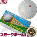 Two pitches of smoke ball [R-44] [light] [period limitation] [club % OFF] [point double] [opening sale 1212] [02P17May13] [will take its ease tomorrow]