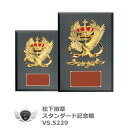 Standard commemorative shield D type [VS.5229] [Matsushita badge] [letter carved seal charges free of charge] [club % OFF] [point double] [WE04]