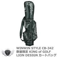 WINWIN STYLE ウィンウィンスタイル KING of GOLF LION DESIGN ブラック 数量限定カートバッグ CB-342の画像