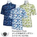 ファウンダースクラブ 従来のイメージから抜け出した南国プリント メンズ半袖ボタンダウンシャツ FC-4278S