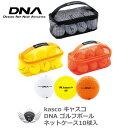 キャスコ 日本製・飛距離追求型2ピースボール DNA ゴルフボール 10球入り