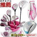 華やかに☆WE-FL-01+G510 ホワイトピンクバッグ レディース13点ゴルフクラブセット