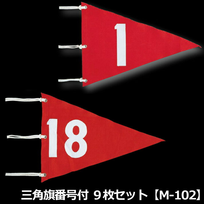 三角旗番号付 9枚セット M-102【ポイント2倍】【期間限定】【ゴルフ】 コース用品
