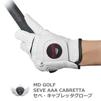 Seve Ballesteros model golf glove fs3gm
