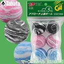 【室内練習】【練習ボール】タバタ マーブルボール【GV-0302】【飛距離】【ゴルフ】