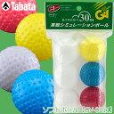 【練習ボール】タバタ ソフトボール【GV-0311】【飛距離】【ポイント2倍】【期間限定】【RCP】【ゴルフ】【02P10Jan15】【あす楽】