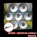 【おもしろ用品】ゴルフ漢字 番外編ゴルフボール7球セット BALL044 【ゴルフ】