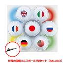 【おもしろ用品】世界の国旗ゴルフボール7球セット BALL0