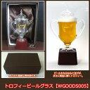 【おもしろ用品】トロフィービールグラス WGOODS005   【ポイント2倍】【期間限定】【ゴルフ】