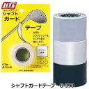 シャフトガードテープ G-390 ライト 【ゴルフ】【あす楽】