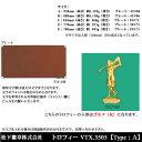 トロフィー VTX3505 A ゴルフ女【松下徽章】【文字刻印代無料】【送料無料】