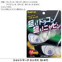 ショットマーク ミックス G-97 ライト【飛距離】【あす楽】