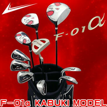 ワールドイーグル F-01α メンズ13点ゴルフクラブセット【右用】【ブラックバッグ】【WORLD EAGLE】【初心者 初級者 ビギナー】【送料無料】【0824楽天カード分割】【あす楽】