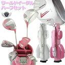ワールドイーグル 101 レディース 8点ハーフゴルフクラブセット ホワイト/ピンク【初心者 初級者 ビギナー】