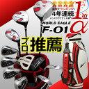 ワールドイーグル F-01α+CBXメンズ13点ゴルフクラブ...