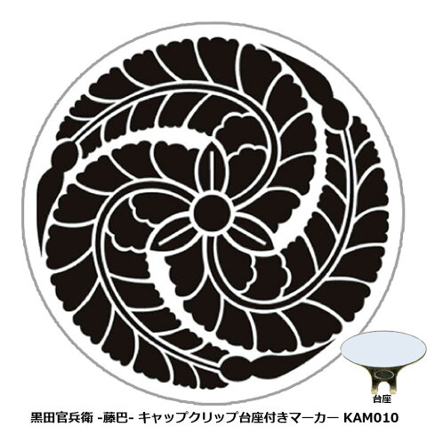 黒田官兵衛 -藤巴- キャップクリップ台座付きマーカー KAM010