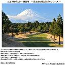 運動用品, 戶外用品 - 富士山の見えるゴルフコースポスター 風呂用 POST006 【ポイント2倍】【最安値に挑戦】