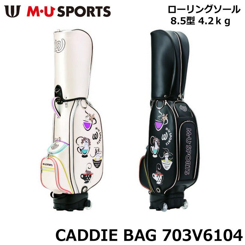 MU SPORTS エムユースポーツ 8.5型キャディバッグ ローリングソール 703V6104 8.5型 ローリングソール 4.2kgMU SPORTS  キャディバッグ 703V6104