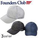 FOUNDERS CLUB ファウンダースクラブ レインキャップ FC-8111A メンズ用