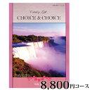ハリカ チョイス&チョイス パールピンク カタログギフト Choice&Choice 贈り物 ギフト内祝い