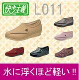 【】室外用快歩主義 L011(女性用)【介護用品】【靴】【シューズ】【軽い】【おすすめ】