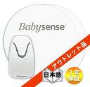【アウトレット品】Babysense 7 ベビーセンス 乳幼児用モニター/ベビーモニター【日本語説明書/1年間販売店保証付き】 並行輸入品