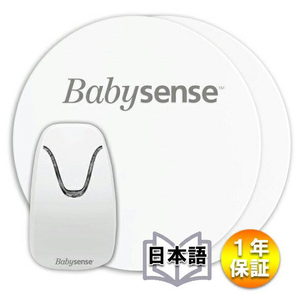 Babysense7ベビーセンス乳幼児用モニター/ベビーモニター日本語説明書/1年間販売店保証付き[