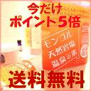バスソルト モンゴルバス 天然岩塩温泉の素 250g×10パック「超お徳用」【送料無料】