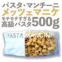 メッツェマニケ 500g / Pasta Mancini(パスタ・マンチーニ社)イタリア【05P03Dec16】【05P03Dec16】