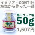 黒トリュフ塩 50g / イタリア CONTI(コンティ)社【海塩】【05P03Dec16】【05P03Dec16】