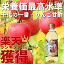 千代の一番 りんご甘酢 360ml【05P03Dec16】
