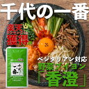 【正規品】千代の一番 野菜ブイヨン 香澄 10包入(5.0g×10包)【ベジタリアン対応】【