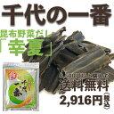 【正規品】千代の一番 幸夏 和風だし 50包入(8.8g×50包)