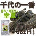 【正規品】千代の一番 幸夏 和風だし 10包入(8.8g×10包)