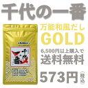 【スーパーSALEポイント5倍】【正規品】千代の一番 和風だし ゴールド 10包入(8.8g×10包)