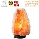 ピンク ソルトランプ 【サイズ:S】【送料無料】ピンク岩塩ランプ コード・スイッチ・ソケット は 日本製 の 一年間保障