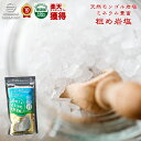 無添加 モンゴル岩塩 150g × 2パック�