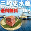 三崎まぐろ中トロ・赤身ブロック 1kg(天然目鉢まぐろブロック) 【送料無料】 【05P03Dec16】【05P03Dec16】