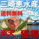 三崎恵水産 三浦半島 まぐろ中トロ・赤身ブロック 1kg(天然目鉢まぐろブロック)中