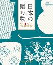 ハーモニック カタログギフト 日本の贈り物 紺碧【ギフトの日 ギフト】【ギフトの日 送料無料】